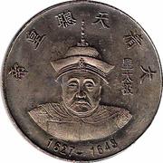 Token - Qing Dynasty Emperors (Hong Taiji, 1627-1643) – obverse