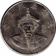 Token - Qing Dynasty Emperors (Kangxi, 1662-1722) – obverse