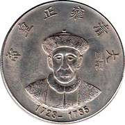 Token - Qing Dynasty Emperors (Yongzhen, 1723-1735) – obverse