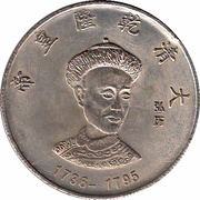 Token - Qing Dynasty Emperors (Qianlong, 1736-1795) – obverse