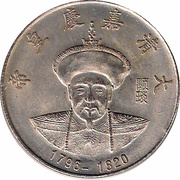 Token - Qing Dynasty Emperors (Jiaqing, 1796-1820) – obverse
