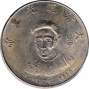 Token - Qing Dynasty Emperors (Daoguang, 1821-1850) – obverse