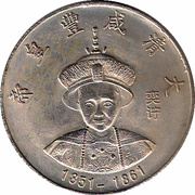 Token - Qing Dynasty Emperors (Xiafeng, 1851-1861) – obverse