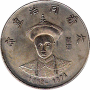 Token - Qing Dynasty Emperors (Tongxhi, 1862-1874) – obverse