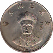 Token - Qing Dynasty Emperors (Xuantong, 1909-1911) – obverse