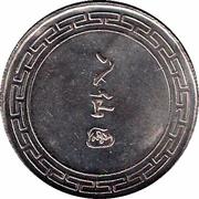 Token - The Eight Immortals in the legend (Immortal Woman He - He Xiangu) – reverse