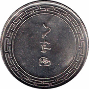 Token - The Eight Immortals in the legend (Lan Caihe) – reverse