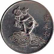 Token - The Eight Immortals in the legend (Lan Caihe) – obverse