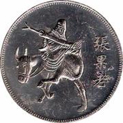 Token - The Eight Immortals in the legend (Elder Zhang Guo - Zhang Guo Lao) – obverse