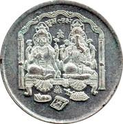 Temple Token (Laxmi and Ganesh) – reverse