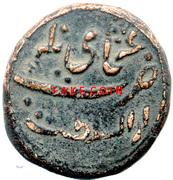2 Paisa - Tipu Sultan (Patan mint; Modern Imitation) – reverse