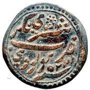 1 Othmani - Sultan Tipu (Nagar mint; Modern Imitation) – reverse
