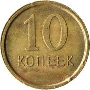 10 Kopeks – obverse