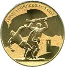 Token - Saint Petersburg Mint (Towns of Martial Glory) – obverse