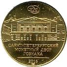 Token - Saint Petersburg Mint (Towns of Martial Glory) – reverse