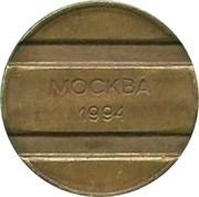 Parking Token - Moscow – obverse