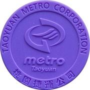 Metro Token - Taoyuan MRT – obverse