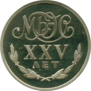 Transferable Ruble (International Bank for Economic Cooperation) – obverse