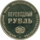 Transferable Ruble (International Bank for Economic Cooperation) – reverse
