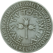 Token - Jüdischer Nationalfonds – reverse