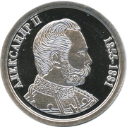 Token - Greatest rulers of Russia (Alexander II) – obverse