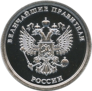 Token - Greatest rulers of Russia (Aleksey Mikhailovich) – reverse