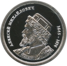 Token - Greatest rulers of Russia (Aleksey Mikhailovich) – obverse