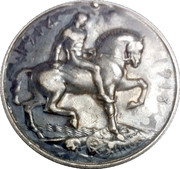 British War Medal - George V, 'Squeak' – reverse