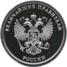 Token - Greatest rulers of Russia (Anna Ioannovna) – reverse