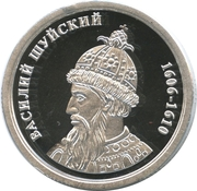 Token - Greatest rulers of Russia (Vasiliy Shuyskiy) – obverse