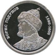 Token - Greatest rulers of Russia (Boris Godunov) – obverse