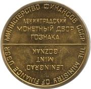Leningrad Mint Token – reverse