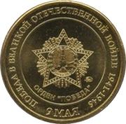 Token - Joseph Stalin (Order of Victory) – reverse