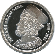 Token - Greatest rulers of Russia (Mikhail Fyodorovich) – obverse