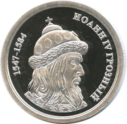Token - Greatest rulers of Russia (Ivan IV the Terrible) – obverse