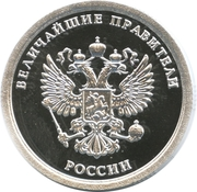 Token - Greatest rulers of Russia (Ivan V Alekseyevich) – reverse