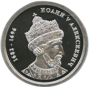 Token - Greatest rulers of Russia (Ivan V Alekseyevich) – obverse