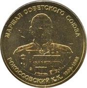 Token - Marshal Konstantin Rokossovsky – obverse