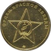 Token - Marshal Konstantin Rokossovsky – reverse