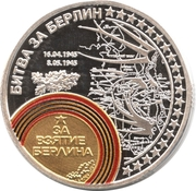 Token - Battle for Berlin – obverse