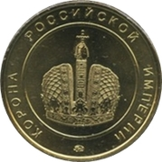 Token - Crown of the Russian Empire (Peter I) – reverse