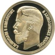 Replica - 37 Rubles 50 Kopecks / 100 Francs - Nikolai II – obverse