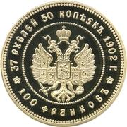 Replica - 37 Rubles 50 Kopecks / 100 Francs - Nikolai II – reverse