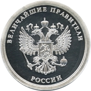 Token - Greatest rulers of Russia (Nicholas II) – reverse