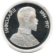 Token - Greatest rulers of Russia (Nicholas II) – obverse