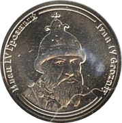 Token - Rulers of Russia (Ivan IV the Terrible) – obverse