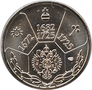 Token - Rulers of Russia (Peter I) – reverse