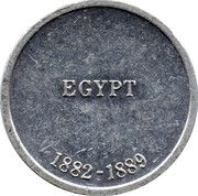 Cleveland Petrol Token - Egypt medal 1882-1889 – reverse