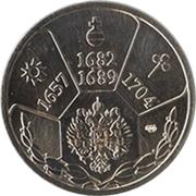 Token - Rulers of Russia (Sophia Alekseyevna) – reverse