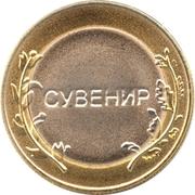 Imitation of 10 Rubles (Perm Krai) – obverse